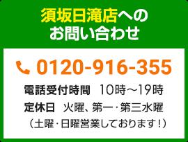 0120-916-355
