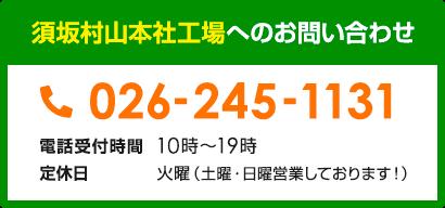 026-245-1131