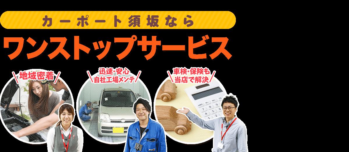 カーポート須坂ならワンストップサービス「地域密着」「迅速・安心 自社工場メンテ」「車検・保険も当店で解決」
