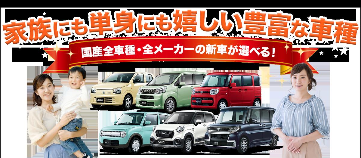 家族にも単身にも嬉しい豊富な車種。国産全車種・全メーカーの新車が選べる!